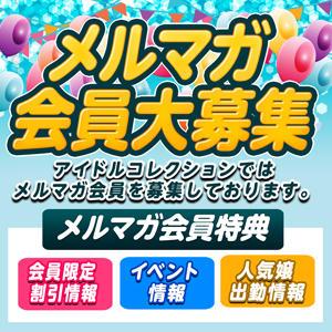 メルマガ会員募集中 アイドルコレクション(赤羽/ピンサロ)