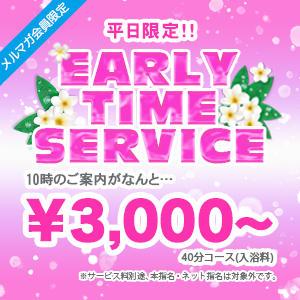 EARLY TIME SERVICE〜平日限定 特別プライス〜 ガールズファンタジー(雄琴/ソープ)