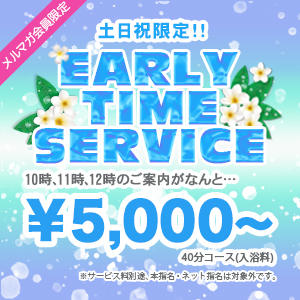 EARLY TIME SERVICE〜土日限定 特別プライス〜 ガールズファンタジー(雄琴/ソープ)