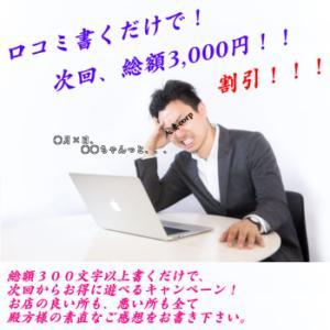 口コミ情報局限定割引!! (株)池袋sensation Yシャツ脱がせてくれま専課?(池袋/デリヘル)