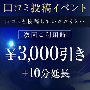 口コミ投稿EVENT開催中♪ 東京ハナミズキ(新宿/デリヘル)