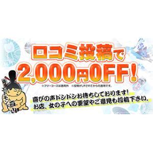口コミ投稿割引2,000円OFF!! 豊橋豊川ちゃんこ(豊橋/デリヘル)