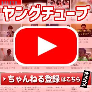 【ヤングチューブ】ヤンググループYOUTUBE配信中!! ヤングプラザ(川崎堀之内/ソープ)