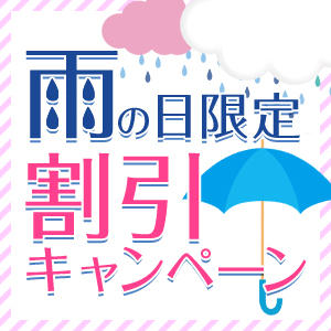 雨の日限定エッチな割引キャンペーン♪ ギャルソン(小田急相模原/ピンサロ)