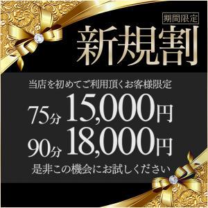 【ご新規様限定割引!】※最大4000円OFF!! CLUB ONE大阪(梅田/デリヘル)