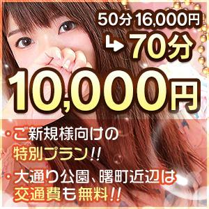 ◆口コミ見た!!◆で70分1万円 横浜ぱんぷきん(曙町/デリヘル)