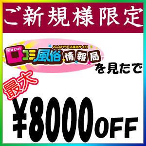 初回限定『最大8000円の割引』 マスターズクラブ(鶯谷/デリヘル)