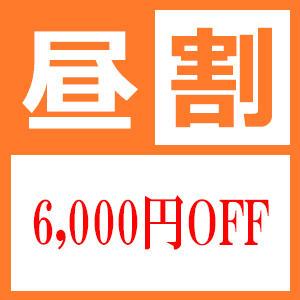 【昼割 最大6000円もお得】 タイガール新宿・新大久保店(新宿/デリヘル)