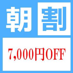 【朝割 最大7000円もお得】 タイガール新宿・新大久保店(新宿/デリヘル)