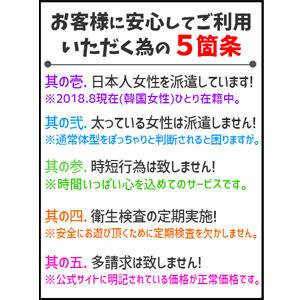 日本人キャストでこの低価格!一般的に普通と呼ばれる女性を派遣しています☆ ダイアナ所沢店(所沢/デリヘル)