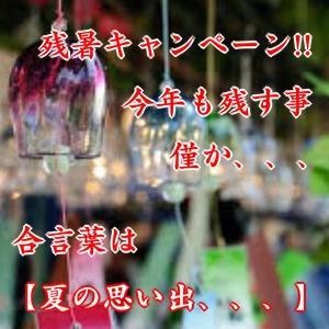 残暑キャンペーン!! (株)人妻コーポレーション Yシャツ脱がせてくれま専課?(池袋/デリヘル)