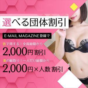 【選べる団体割引】 新宿ファインモーション(新宿/ホテヘル)