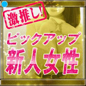 ★激押し!ピックアップ女性情報!!★ Juicy+(池袋/ホテヘル)