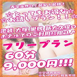 池袋ホテル限定!フリー割プラン☆ 肉厚ぽちゃデリ BooTERS(ブーターズ)(池袋/デリヘル)