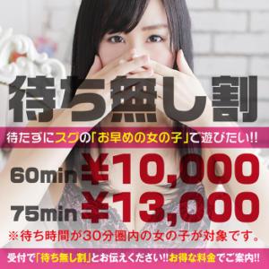 【60分10,000円】待ち時間30分圏内の女の子がチャンス!