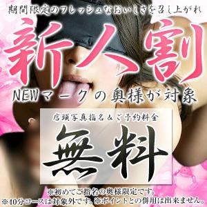 新人割引 人妻ちゃんねる(川崎堀之内/ヘルス)