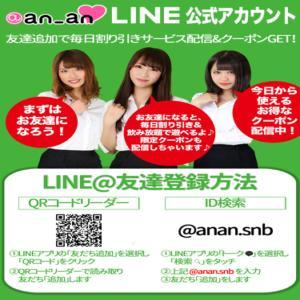 LINEお友達追加で割り引き&クーポンGET♪ an_an(アンアン)(新橋/キャバクラ)