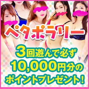 誰でも1万円分もらえちゃう! 立川風俗受付センター(立川/デリヘル)