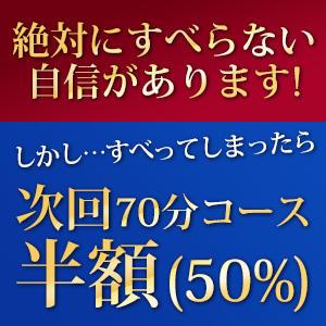 もしすべってしまった場合は次回70分コース半額(50%) 人妻・熟女のすべらないお店(五反田/デリヘル)