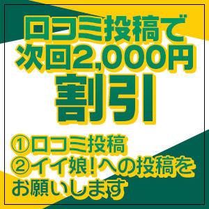 口コミ投稿で次回2000円割引 人妻・熟女のすべらないお店(五反田/デリヘル)