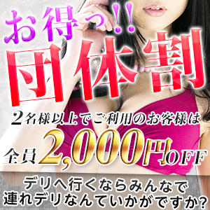 ☆☆団体割(2名様以上でお得に♪♪☆☆ ファーストレディー(平塚/デリヘル)
