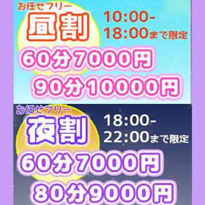昼割&夜割60分7000円★80分9000円★90分10000円★