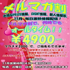 メルマガ割 club SiestA(クラブシエスタ)(国分寺/ピンサロ)
