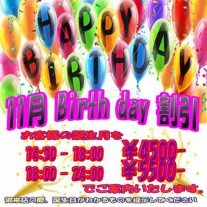 11月 Birthday 割引 club SiestA(クラブシエスタ)(国分寺/ピンサロ)