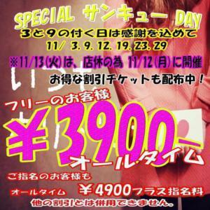 SPECIAL サンキュー DAY club SiestA(クラブシエスタ)(国分寺/ピンサロ)