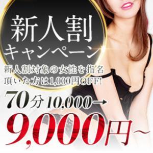 ☆。+.*70分9,000円~!!新人割りキャンペーン開催中!!*.+。☆ 人妻濡れ熟女(立川/デリヘル)