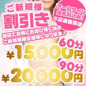 ★ご新規様割引き★ LIP SERVICE(リップサービス)(関内/デリヘル)