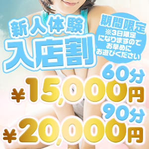 ◆新人体験入店割◆ LIP SERVICE(リップサービス)(関内/デリヘル)