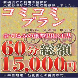 ☆★脅威の価格!コミコミプラン★☆ 華美人 新横浜店(新横浜/デリヘル)