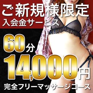 ご新規様限定!60分14000円!入会金コミコミ! SPEC~secret pleasure erotica  club~(新宿/デリヘル)