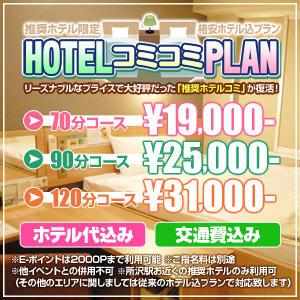 推奨ホテルコミコース復活!! 所沢不倫サークル(所沢/デリヘル)