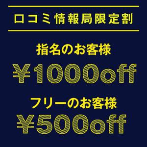 30分 5,700円~五反田No1サロン!! ハイパーエボリューション(五反田/ピンサロ)