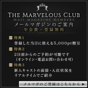 MARVELOUS CLUB メールマガジンのご案内 THE MARVELOUS TOKYO(銀座/デリヘル)