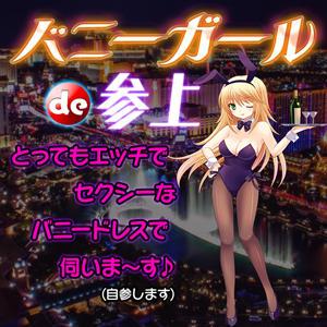 「バニーガール de 参上」イベント開催中! Bunny girls~バニーガールズ~(鶯谷/デリヘル)