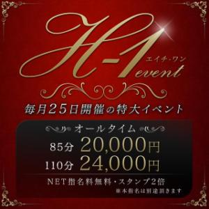 ~毎月25日恒例【H-1】~ 高級アロマ性感マッサージ ハイブリッドマッサージ池袋店(池袋/デリヘル)