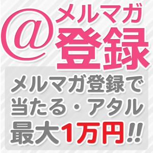 メルマガ登録で最大1万円のキャッシュバック!! CANCAN(キャンキャン)(小岩/デリヘル)