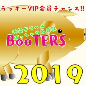 2019年会員イベント 肉厚ぽちゃデリ BooTERS(ブーターズ)(池袋/デリヘル)