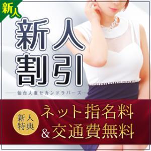 ◆新人割引!開催いたします!◆ 仙台セカンドラバーズ(国分町/デリヘル)