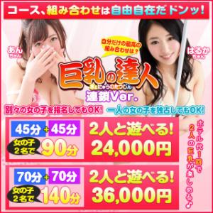 【巨乳の達人】連鎖Ver 白い巨乳 新橋店(新橋/ホテヘル)