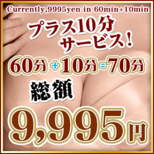 新規ご入会キャンペーン!! 入会金OFF ぽちゃカワ女子専門店 五反田店(五反田/デリヘル)