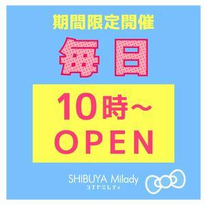 ☆期間限定で毎日10:00~OPEN! Milady(ミレディ)(渋谷/ピンサロ)
