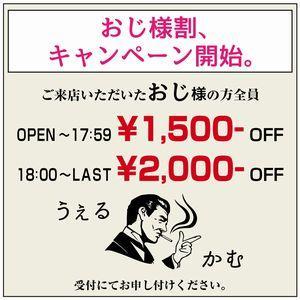 渋谷ミレディ【おじ様割】 Milady(ミレディ)(渋谷/ピンサロ)
