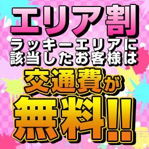 ★★★エリア割 ★★★ ハイクラスド素人倶楽部(池袋/デリヘル)