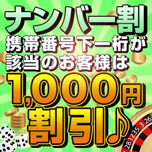 ★★★ ナンバー割 ★★★ ハイクラスド素人倶楽部(池袋/デリヘル)