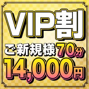 ★VIP割・ご新規様70分14,000円★ ハイクラスド素人倶楽部(池袋/デリヘル)