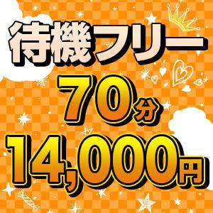 ★ヘブンネット限定・待機フリー・70分14,000円★ ハイクラスド素人倶楽部(池袋/デリヘル)